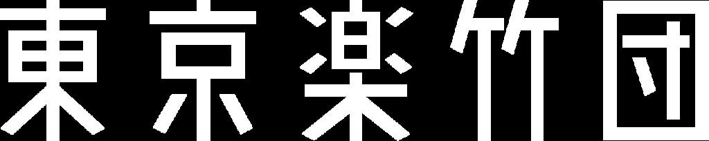 東京楽竹団